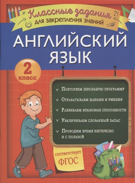 Омеляненко В. Английский язык Классные задания для закрепления знаний 2 класс ирина исаева математика классные задания для закрепления знаний 2 класс