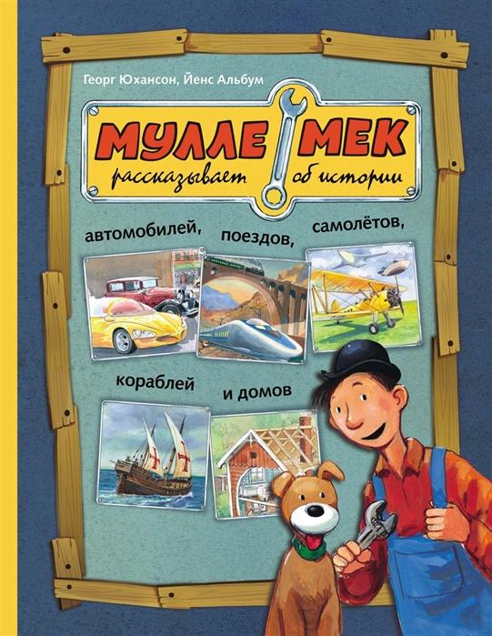 Купить Мулле Мек рассказывает об истории автомобилей поездов самолетов кораблей и домов, Мелик-Пашаев, Первые энциклопедии для малышей (0-6 л.)