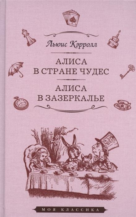 Купить Алиса в Стране чудес Алиса в Зазеркалье, Мартин, Сказки