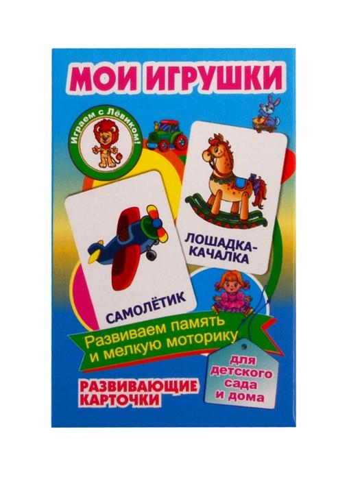 развивающие игрушки Развивающие карточки Мои игрушки
