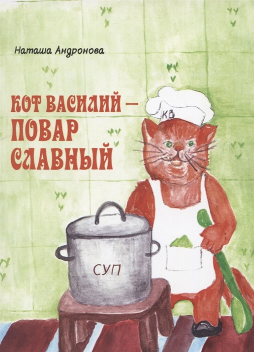 Купить Кот Василий - повар славный, Издание книг ком, Стихи и песни