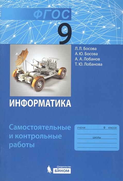 Босова Л., Босова А., Лобанов А., Лобанова Т. Информатика 9 класс Самостоятельные и контрольные работы