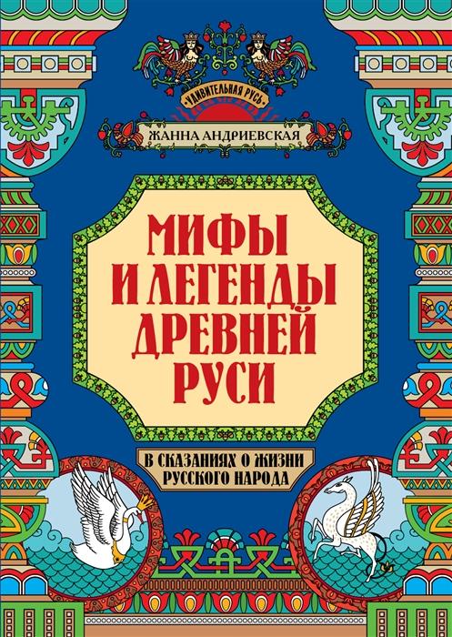 Андриевская Ж. Мифы и легенды Древней Руси в сказаниях о жизни русского народа