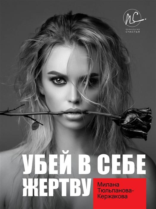 Тюльпанова-Кержакова М. Убей в себе жертву убей зверя