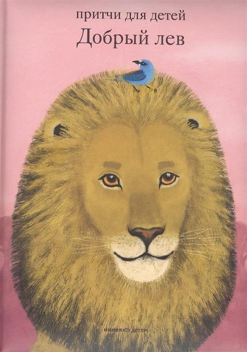 Купить Добрый лев Притчи для детей, Никея, Детская религиозная литература