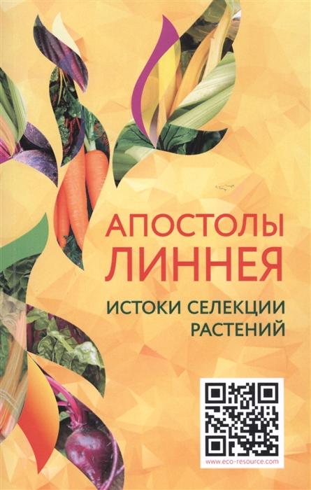 Апостолы Линнея Истоки селекции растений.