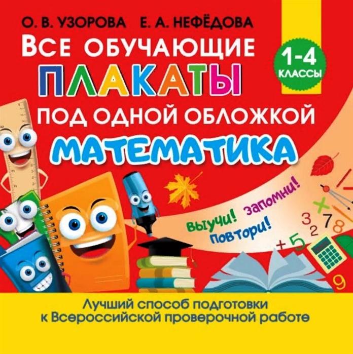 группа авторов английский для малышей все обучающие плакаты под одной обложкой Узорова О., Нефедова Е. Все обучающие плакаты под одной обложкой Математика 1-4 классы