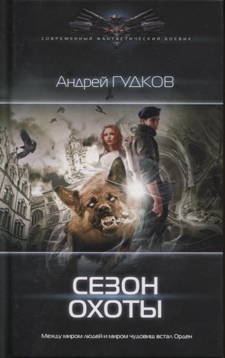 Гудков А. Сезон охоты