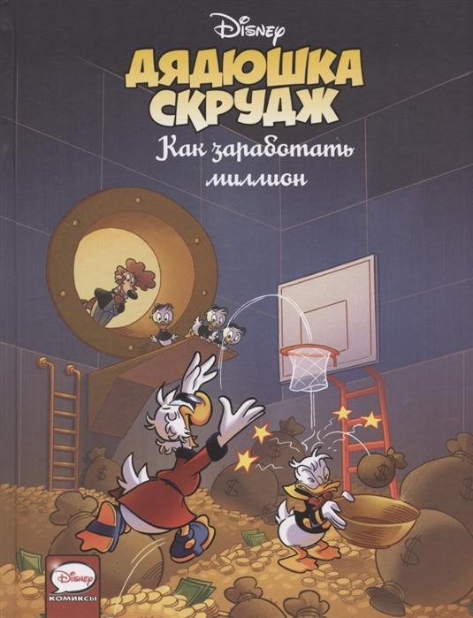 Купить Дядюшка Скрудж Как заработать миллион, АСТ, Комиксы для детей
