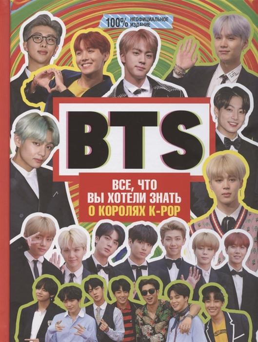 BTS Все что вы хотели знать о королях K-pop фото