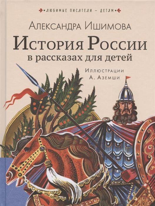 Купить История России в рассказах для детей, Малыш, Проза для детей. Повести, рассказы