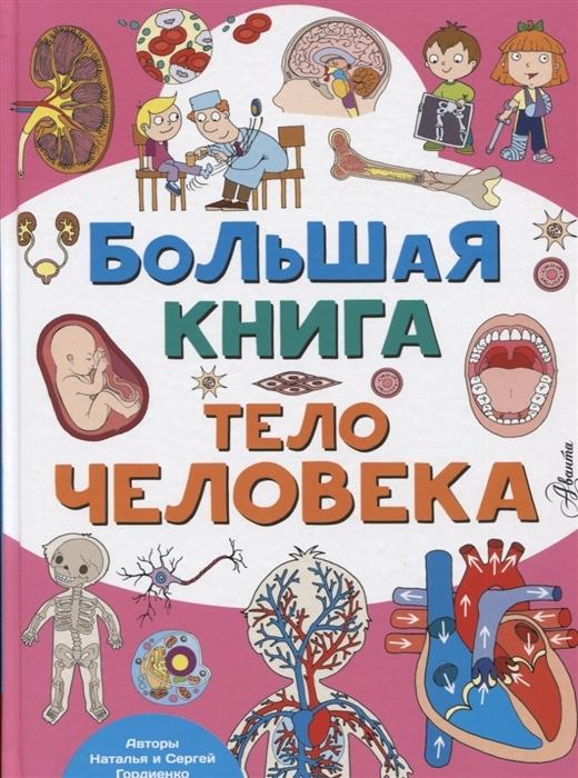 Фото - Гордиенко Н., Гордиенко С. Большая книга Тело человека гордиенко галина анатольевна большая книга ужасов 33