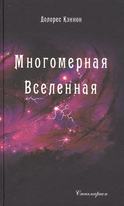 Кэннон Д. Многомерная Вселенная Том 5 кэннон д беседы с нострадамусом том 2 2 е изд