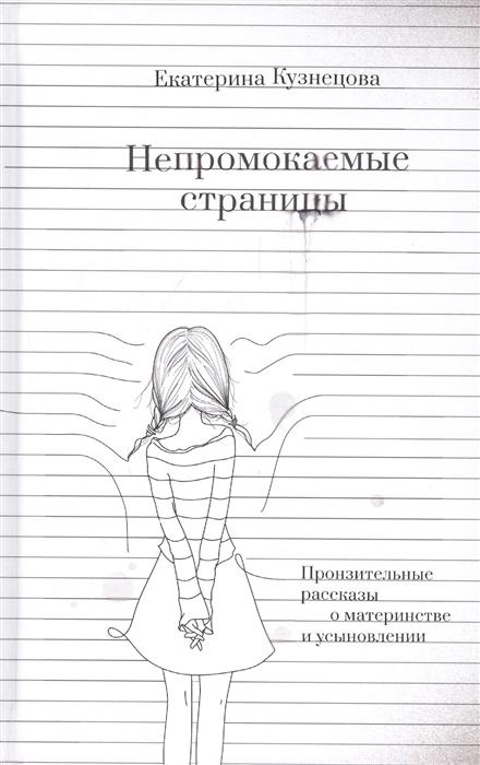 Кузнецова Е. Непромокаемые страницы Пронзительные рассказы о материнстве и усыновлении