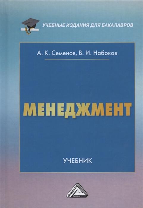 Семенов А., Набоков В. Менеджмент Учебник для бакалавров семенов а набоков в организационное поведение учебник