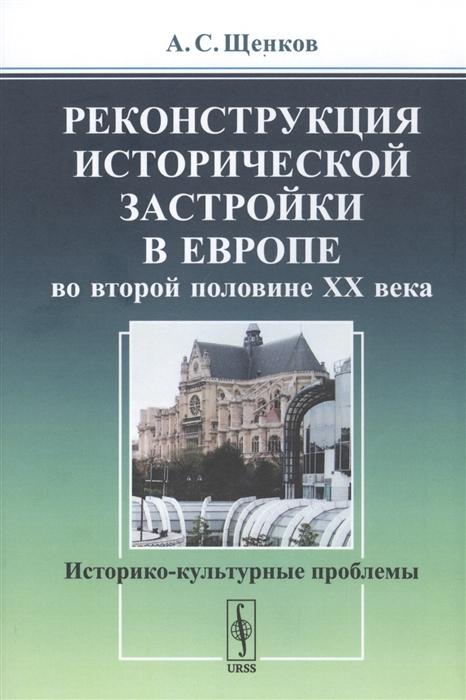 Реконструкция исторической застройки в Европе во второй половине XX века Историко-культурные проблемы