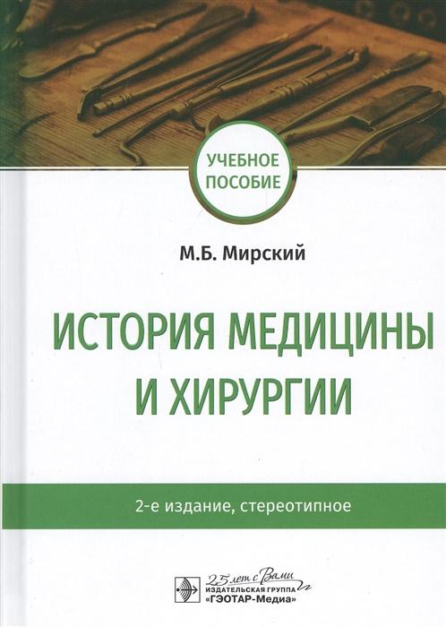 Мирский М. История медицины и хирургии Учебное пособие недорого