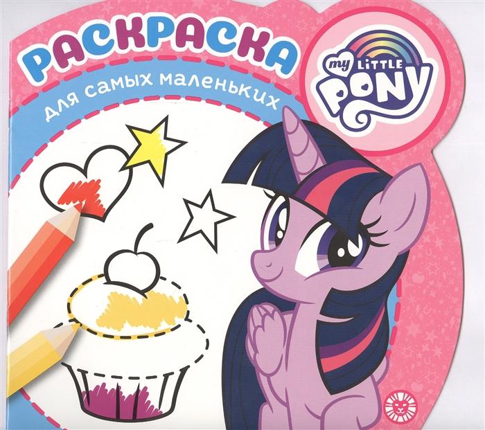 Купить Раскраска для самых маленьких Мой маленький пони, Лев, Раскраски