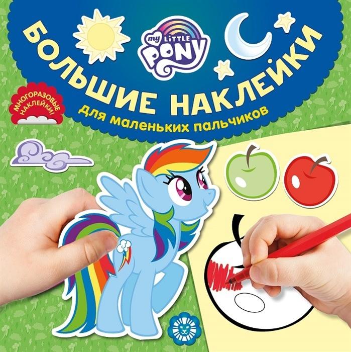Купить Большие наклейки для маленьких пальчиков Мой маленький пони, Лев, Раскраски