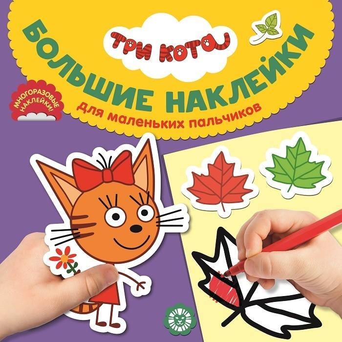 Купить Большие наклейки для маленьких пальчиков Три Кота, Лев, Раскраски