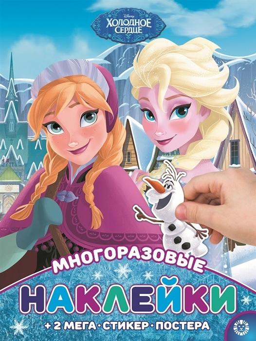 Купить Развивающая книжка с многоразовыми наклейками и постером Холодное сердце, Лев, Книги с наклейками