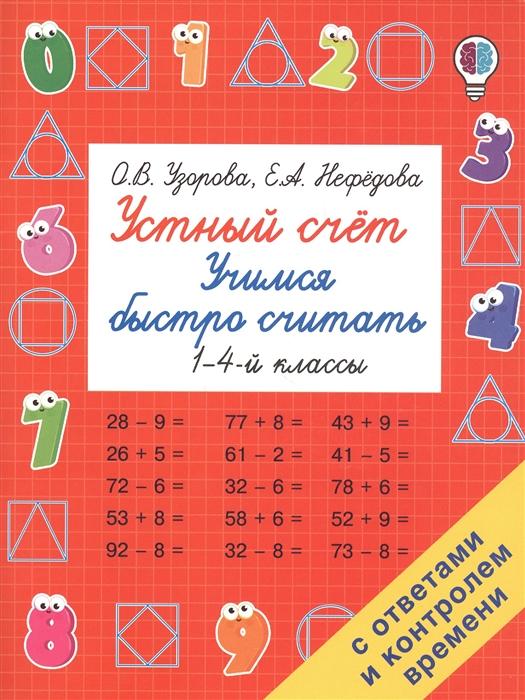 Узорова О., Нефедова Е. Устный счет Учимся быстро считать 1-4 классы абрикосова и устный счет 1 4 классы