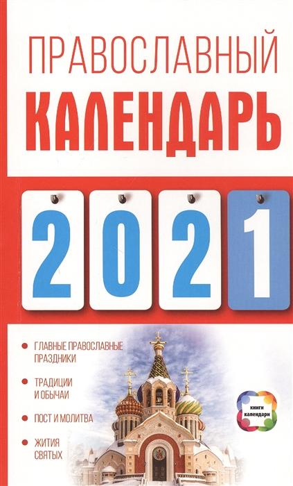 Хорсанд Д. Православный календарь на 2021 год