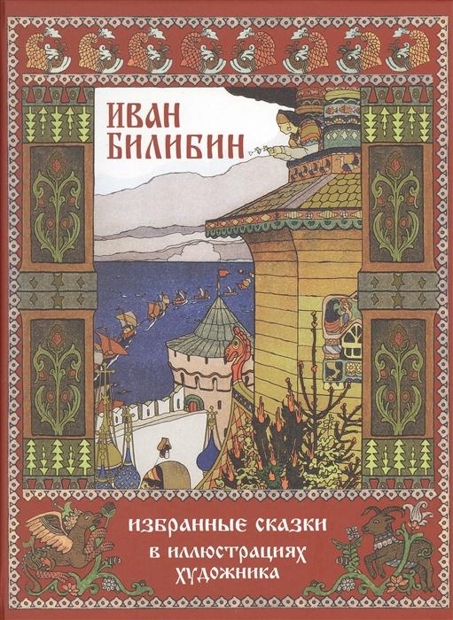 Купить Иван Билибин Избранные сказки в иллюстрациях художника, Звонница-МГ, Сказки