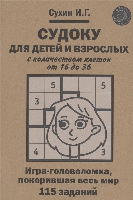Купить Судоку для детей и взрослых с количеством клеток от 16 до 36 Игра-головоломка покорившая весь мир 115 заданий, Яуза-Каталог, Головоломки. Кроссворды. Загадки