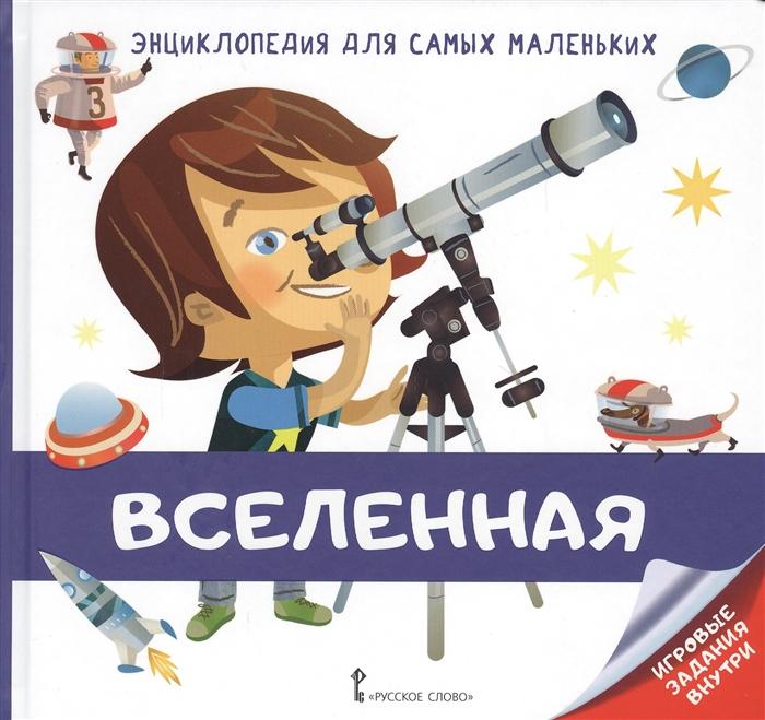 Купить Вселенная Энциклопедия для самых маленьких, Русское слово, Первые энциклопедии для малышей (0-6 л.)