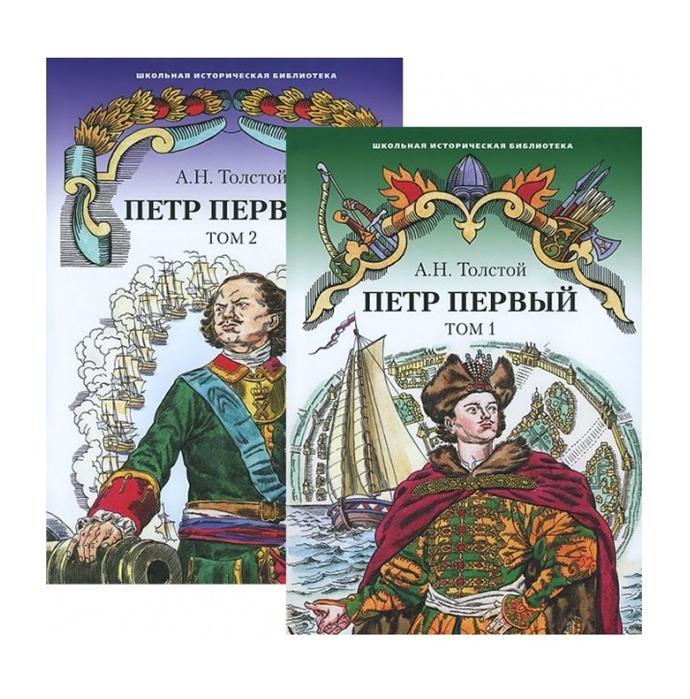 Толстой А. Петр Первый Роман В 2 томах Том 1 Том 2 комплект из 2 книг герцен герцен сочинения в 2 томах комплект из 2 книг