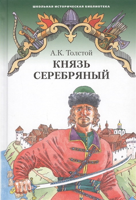 Толстой А. Князь Серебряный Повесть времен Иоанна Грозного константин шильдкрет розмысл царя иоанна грозного
