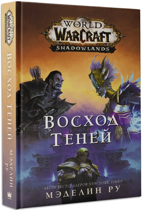 Ру М. World of Warcraft Восход теней
