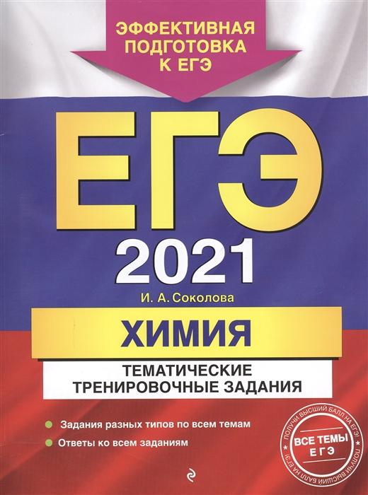 Фото - Соколова И. ЕГЭ 2021 Химия Тематические тренировочные задания антошин а огэ 2021 химия тематические тренировочные задания