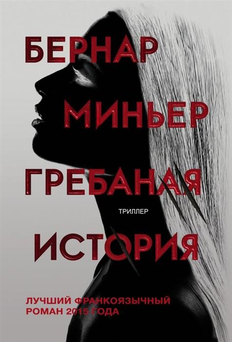 Миньер Б. Гребаная история