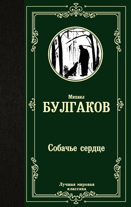 Булгаков М. Собачье сердце cd аудиокнига медиакнига собачье сердце булгаков михаил mp3 jewel box