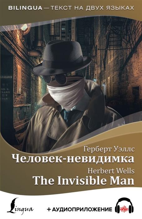 Уэллс Г. Человек-невидимка The Invisible Man аудиоприложение недорого
