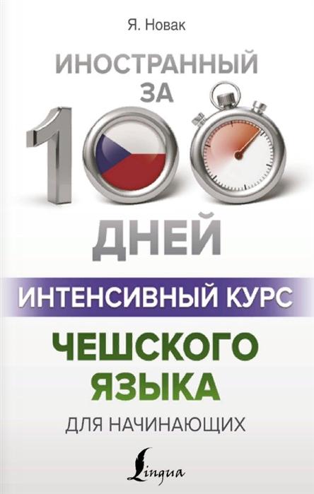 Новак Я. Интенсивный курс чешского языка для начинающих