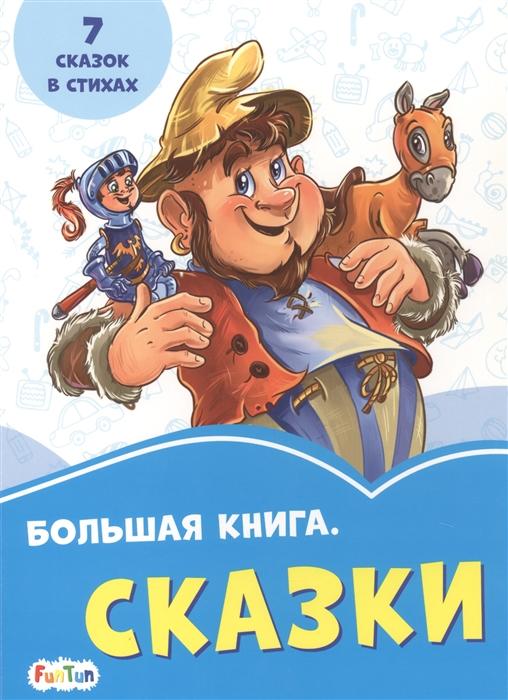 Меламед Г., Новицкий Е. Большая книга Сказки недорого