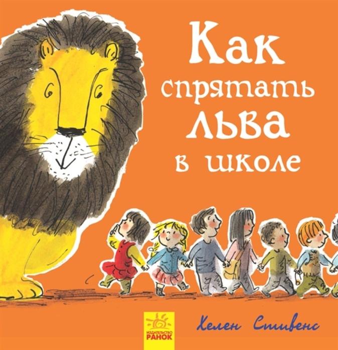 Стивенс Х. Как спрятать льва в школе стивенс хелен как спрятать льва