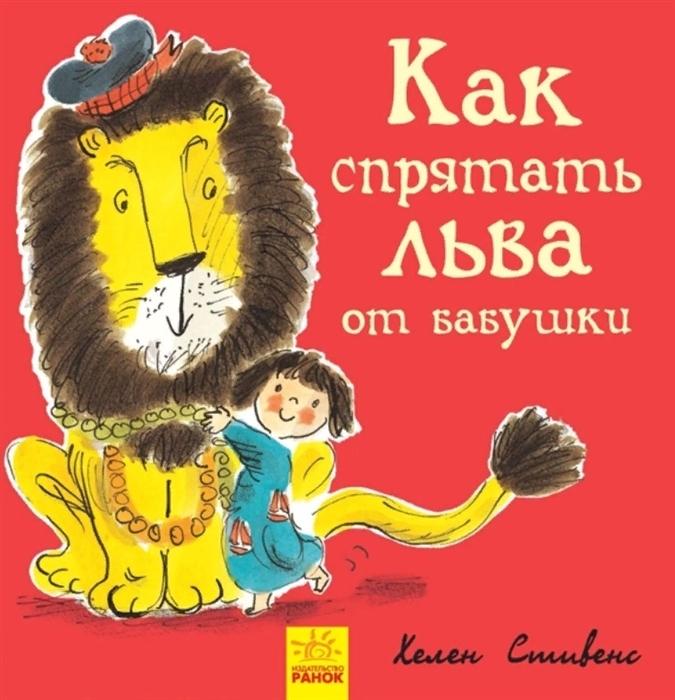 Стивенс Х. Как спрятать льва от бабушки стивенс хелен как спрятать льва