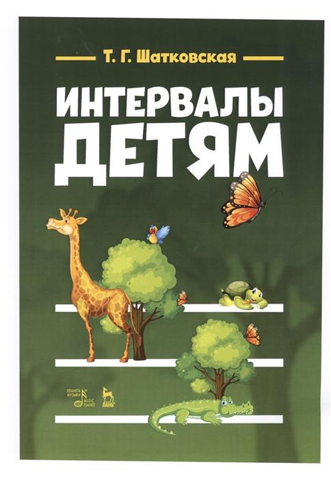 Шатковская Т. Интервалы - детям Учебное пособие