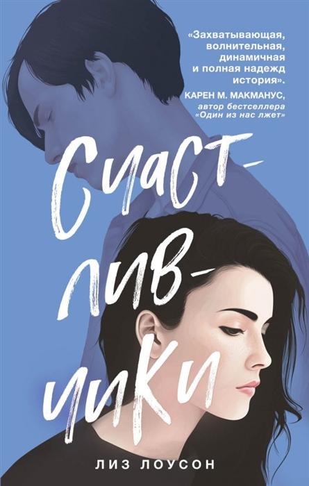 найджела лоусон книги на русском купить
