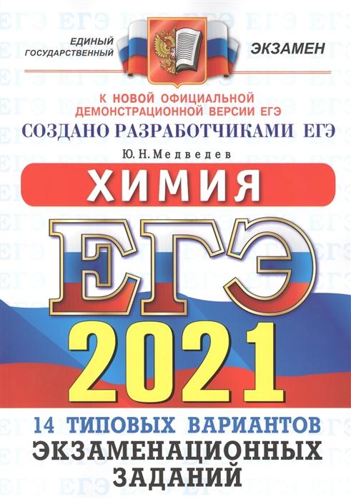 Фото - Медведев Ю. ЕГЭ 2021 Химия 14 вариантов Типовые варианты экзаменационных заданий от разработчиков ЕГЭ лукашева е в егэ 2021 физика типовые варианты экзаменационных заданий от разработчиков егэ 14 вариантов заданий ответы