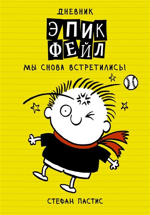Купить Дневник Эпик Фейл Мы снова встретились, АСТ, Детский детектив