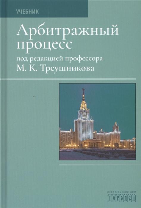 Треушников М. (ред.) Арбитражный процесс Учебник недорого