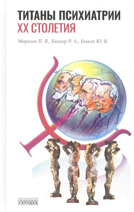 Титаны психиатрии XX столетия