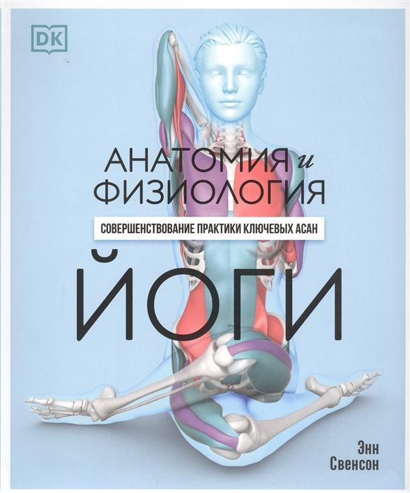анатомия йоги купить книгу