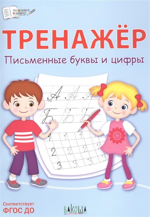 Чиркова С. Тренажер Письменные буквы и цифры письменные столы