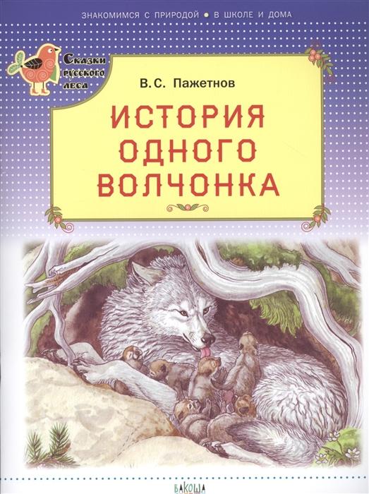 Купить История одного волчонка, Вакоша, Сказки